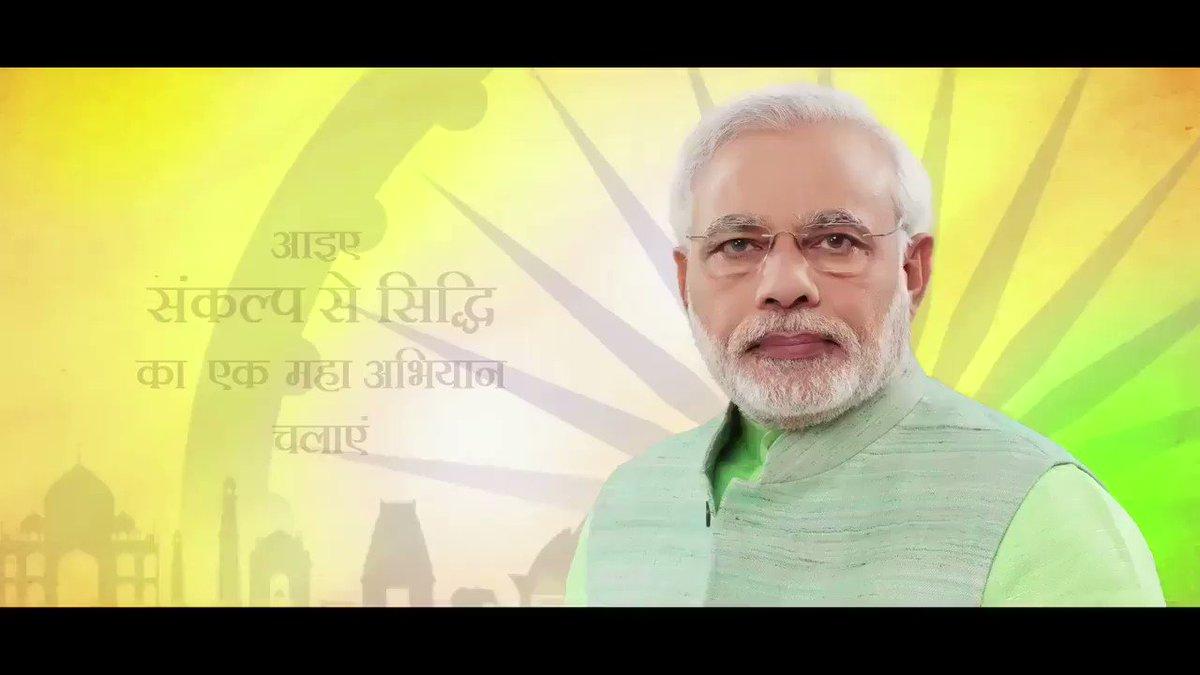 आइए संकल्प से सिद्धि का एक महा अभियान चलाएं   #NewIndia #SankalpSeSidd...