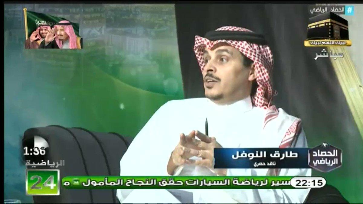 طارق النوفل: بعد خسارة نادي #الشباب من ن...