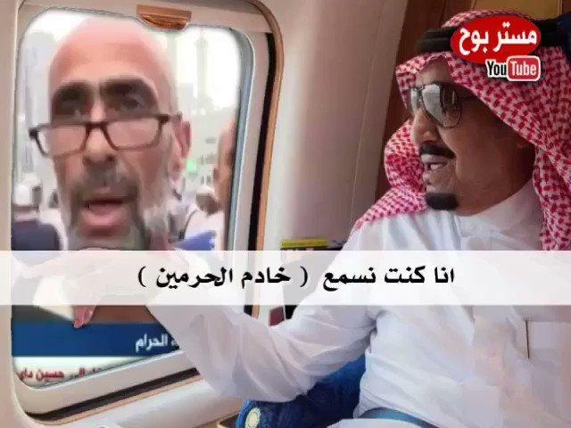 اسمع شنو يقولون عن  خادم الحرمين الشريفين  الملك سلمان بن عبدالعزيز ! https://t.co/2JyZh4o9Wb