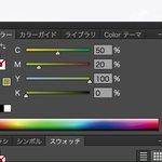 Illustratorのカラースライダを、Commandを押しながらドラッグすると「各色の比率を保っ…