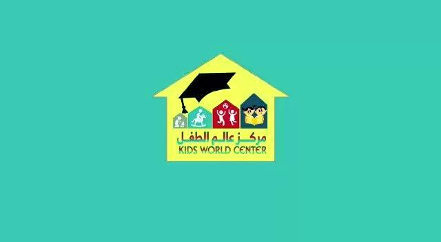 e1dca801f مركز ضيافه عالم الطفل الأهليه بأبها on Twitter: