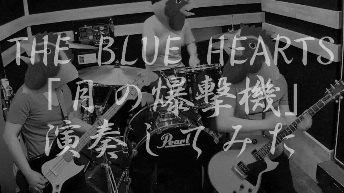 THE BLUE HEARTS「月の爆撃機」をバンドスタイルで演奏してみた  #演奏してみた#弾いてみた#叩いてみた#ブルーハーツ#ブルハ