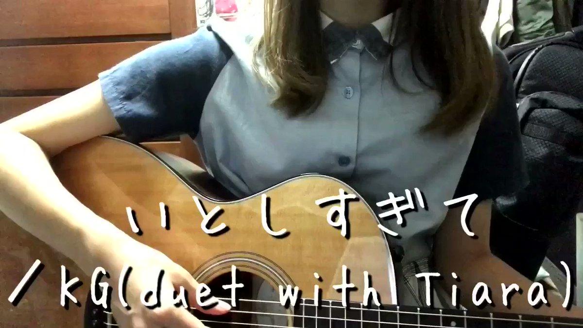 Image for the Tweet beginning: #晴田悠加 【*動画*】  いとしすぎて duet with Tiara/KG  #弾き語り #ギター #いとしすぎて #Tiara #KG #カバー #はるたゆうかばー