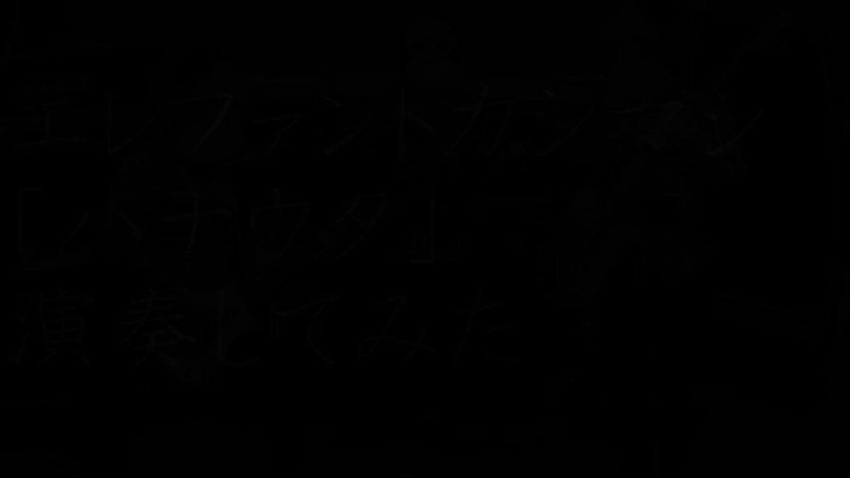 エレファントカシマシ「ハナウタ」をバンドスタイルで演奏してみた #演奏してみた#弾いてみた#叩いてみた#エレファントカシマシ #エレカシ