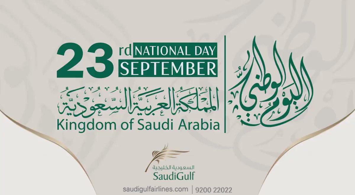 Saudigulf Sga On Twitter نهديكم خصم 23 على جميع رحلاتنا بمناسبة اليوم الوطني الموافق 23 سبتمبر الرمز الترويجي Ksand2017