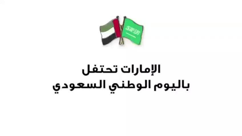 #الإمارات و #السعوديةنموذج للعلاقات الأخوية. #اليوم_الوطني_87 #معا_أب...