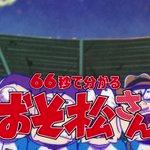 #66秒で分かるおそ松さん帰ってきたら、やっぱりバカ。TVアニメ「おそ松さん」第2期テレビ東京ほかに…