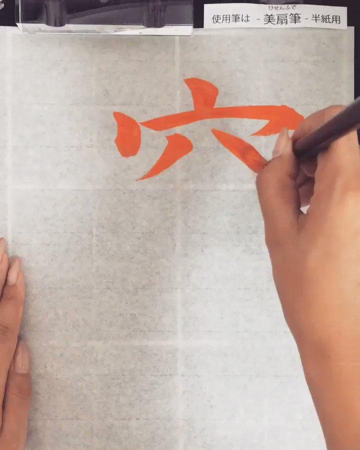 最も複雑と言われる漢字の一つ。 中国の漢字です( ´ ▽ ` )ノ! 「ビィアン」と読みます。麺の種類のひとつで「ビャンビャン麺」と呼ばれる麺を漢字で書く場合に使われるようです(^ ^)! 美扇筆ー半紙用ーを使用してます。