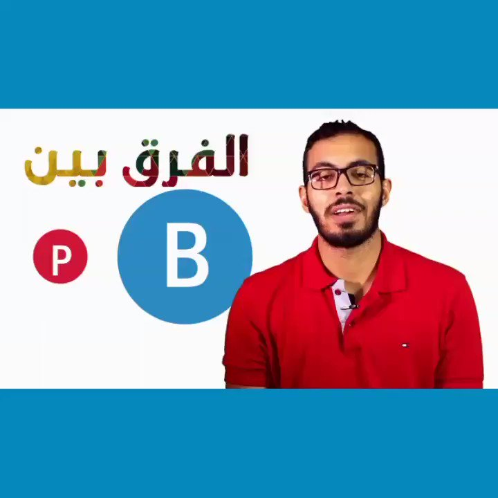 كيف تفرّق بين الB والP في النطق والكتابة...