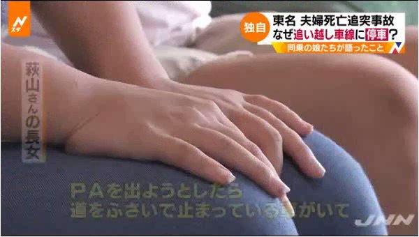東名夫婦死亡事故、過失運転致死容疑で福岡県中間市の石橋和歩(25歳)を逮捕  【過失運転致死傷罪】 7年以下の懲役または禁固もしくは100万円以下の罰金  これで執行猶予がつけば刑務所行かずに済むと…。 今回の場合、危険運転致死傷罪適用は厳しいのか…  残された子供達の涙が…