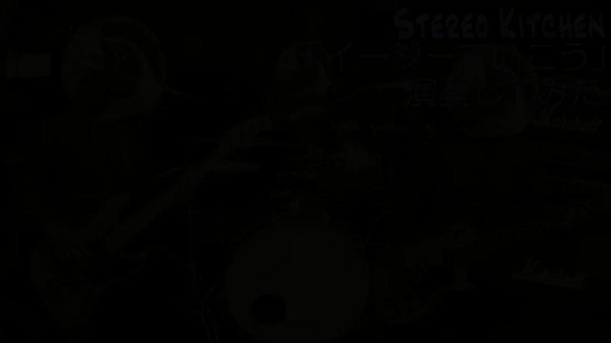 ステレオキッチン「イージーでいこう」をバンドスタイルで演奏してみた    #演奏してみた#弾いてみた#叩いてみた#歌ってみた #ステレオキッチン#瀧澤克成