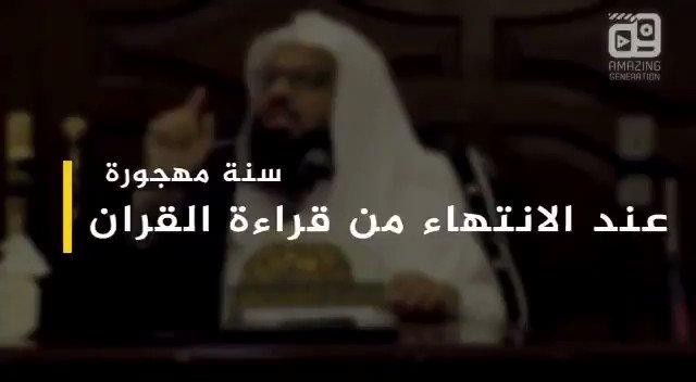 ماذا تقول عندما تنتهي من قراءة القرآن #س...