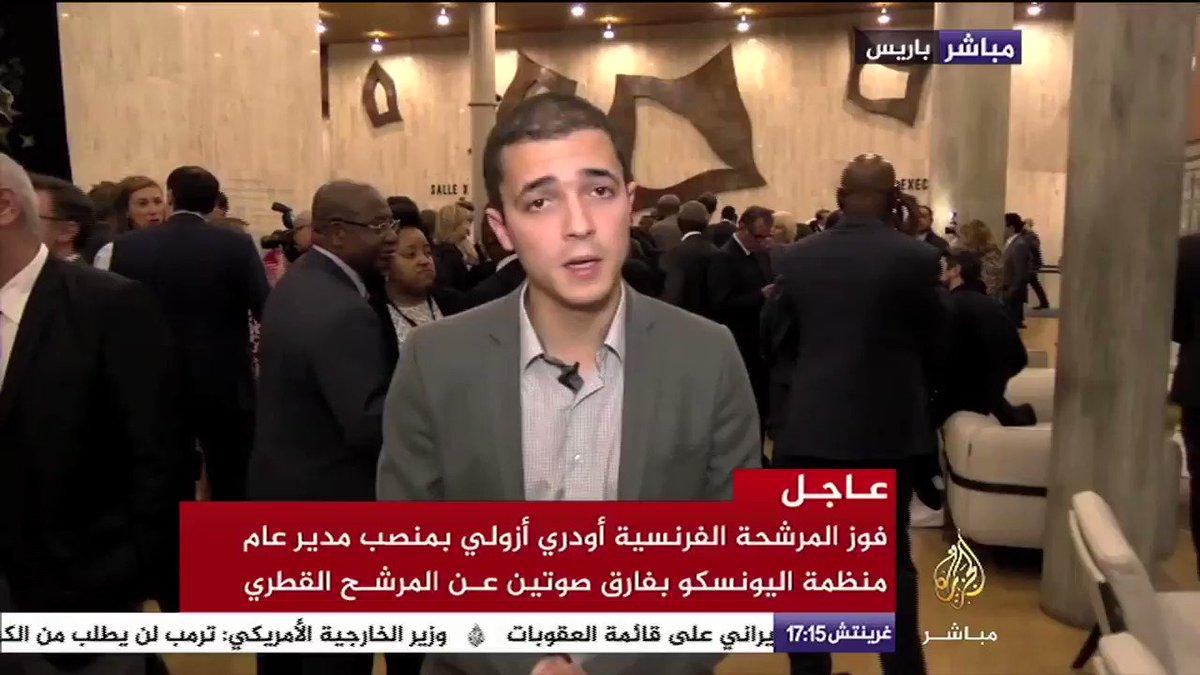 مراسل الجزيرة مباشر : أحد أعضاء البعثة المصرية صرخ داخل مقر #اليونسكو...