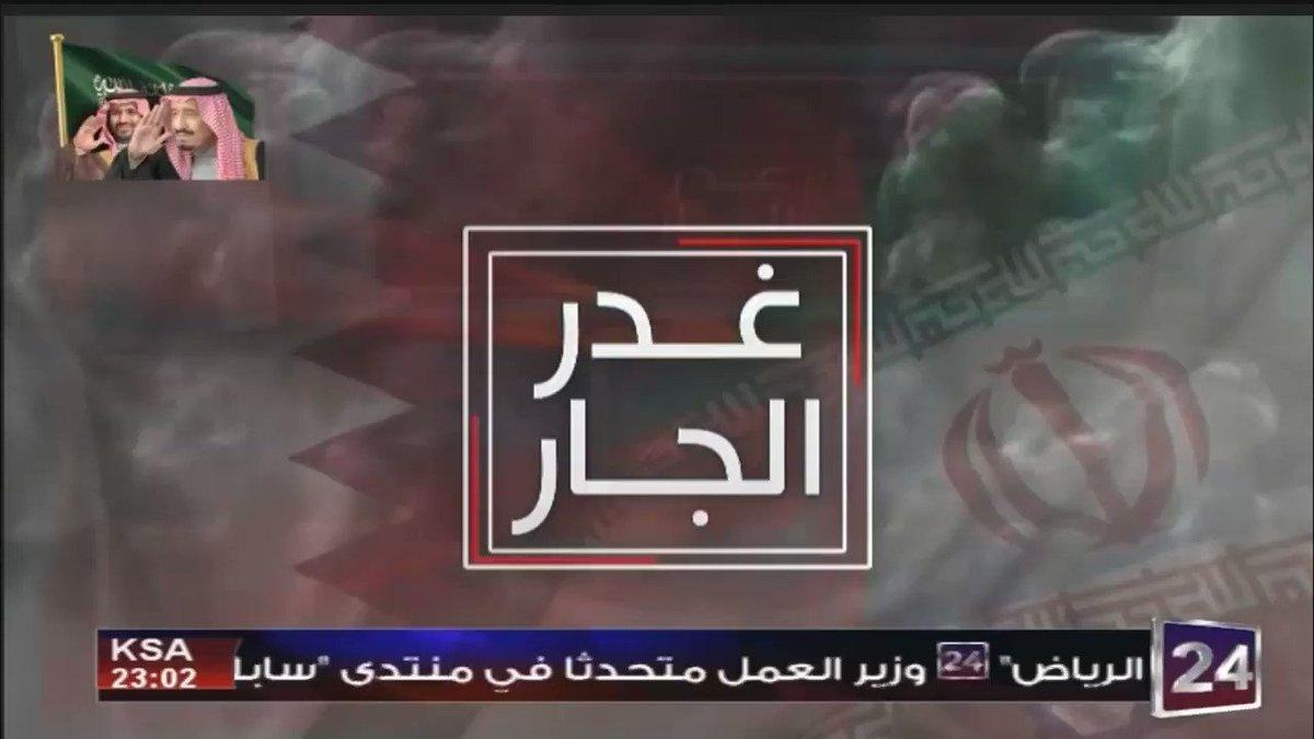 فضائح #قطر مع شراء الذمم وشراء الأصوات و...