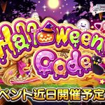 期間限定イベント「Halloween♥Code」の開催が決定しました!今回もイベント限定のストーリー…