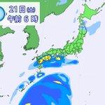 見るだけでわかる台風21号の大雨スケジュールはこんな感じです。 pic.twitter.com/oT…