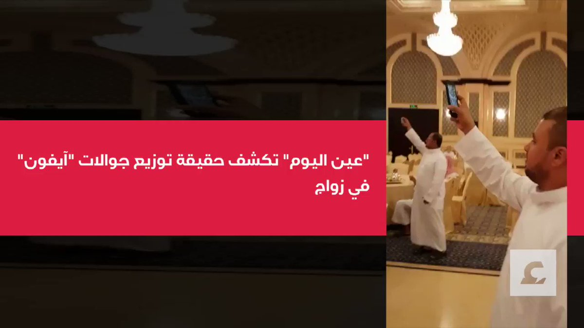 #عين_اليوم تكشف حقيقة توزيع جوالات #آيفو...