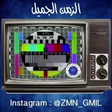 برامج تلفزيون الكويت بالثمانينات ،، وذكر...
