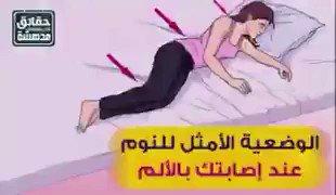 وضعية النوم الأمثل لكل حالة صحية تمر بها...