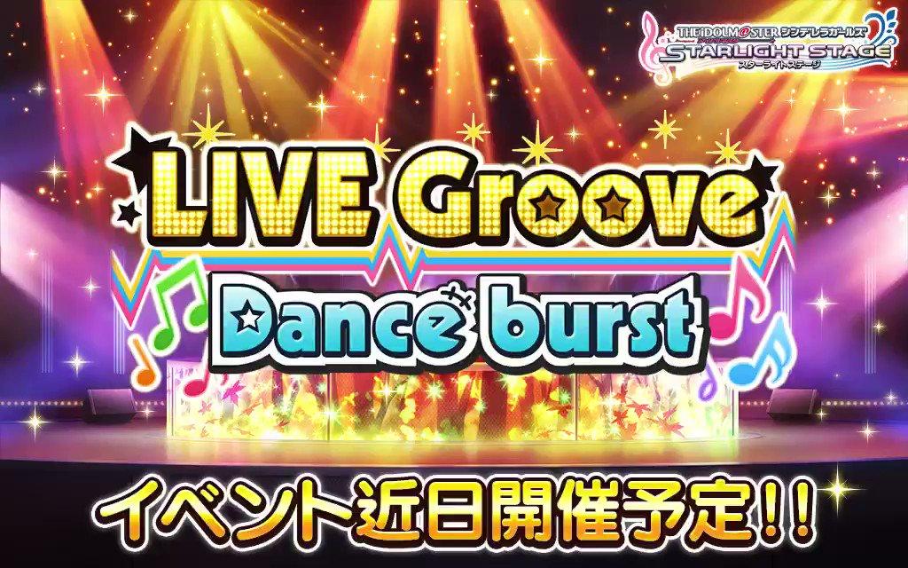 イベント「LIVE Groove Dance burst」開催決定です! 会場を盛り上げて、LIVEを成功させましょう! ホーム左下のバナーから、予告メッセージを聴いてくださいね! 10月31日15時開始予定です! #デレステ