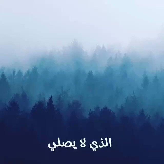 RT @ss_00044: #اوف_الاحد #صلاه_الفجر #زد_رصيدك41  الذي لا يصلى 👇🏻  https://t.co/CB5HLX2coH