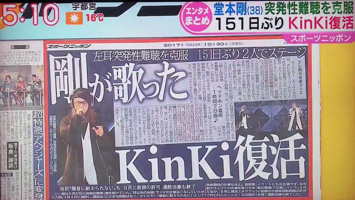 グッド!モーニング  ドリームフェスティバル2017 KinKi Kids復活