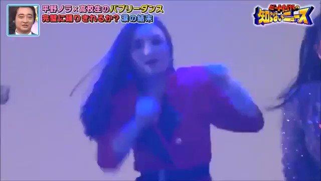 おったまげーーー! 登美丘高校×平野ノラ バブリーダンスのコラボが夢すぎて、泣きそう。