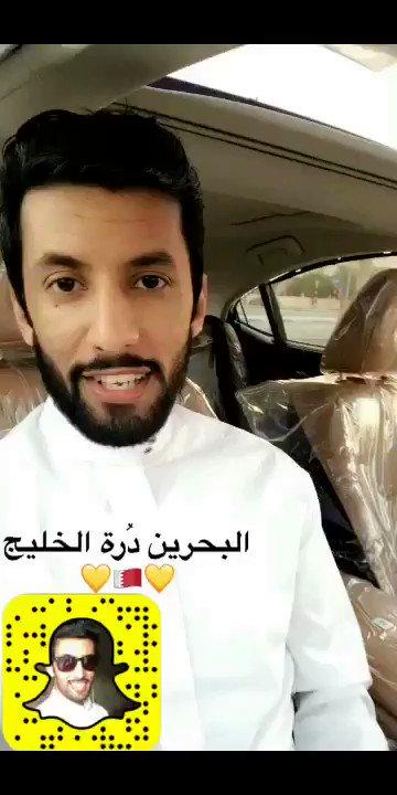 هذي البحرين يا جاهلها ! 🇸🇦❤️🇧🇭 #عيدنا_حم...