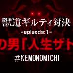 #kemonomichiギルティの挑戦者は人生ザトーのこの男!!! pic.twitter.com/…