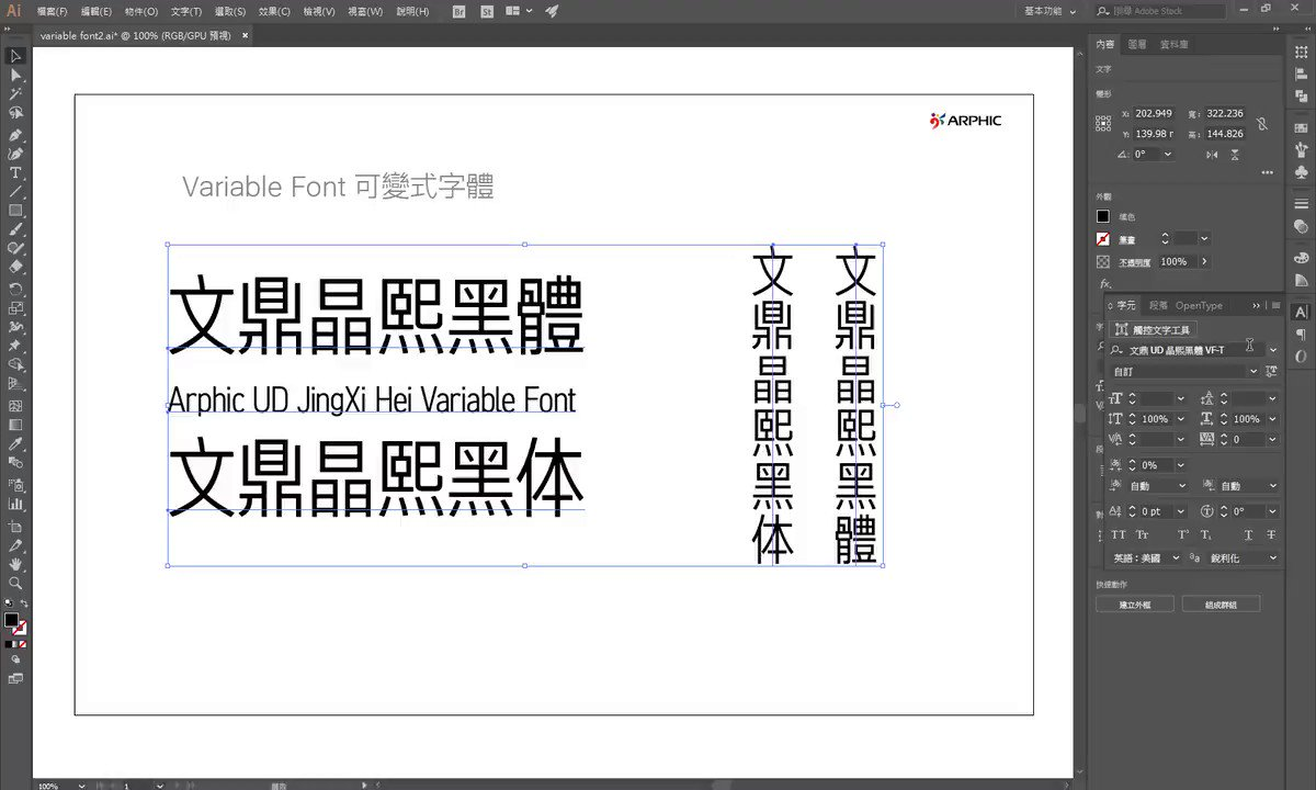 RT @ArphicFont: JingXiHei, the first #Chinese type supports #variablefonts. https://t.co/1azargEHjN 1