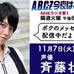 今夜のメインは五関くん!ゲストは、声優・斉藤壮馬くん!ひと足早く、壮馬くんからメッセージ届いています…