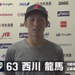 #侍ジャパン トップチーム #西川龍馬 #広島東洋カープ ENEOSアジアプロ野球チャンピオンシップ…