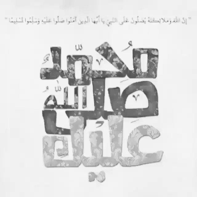 قال ﷻ ﴿إن اللَّهَ وملَائِكَتهُ يُصَلّونَ...