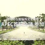 APECではベトナムの皆さんの心温まる歓待を受けました。心より感謝申し上げます。先ほど、フィリピンの…