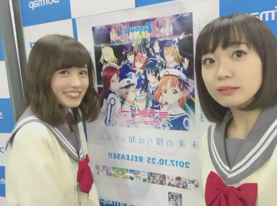 本日はラブライブ!サンシャイン!!TVアニメ2期OP主題歌発売記念イベント in大阪!!!ありがとうございました🐙⛵️。大阪、おおきに〜!!!ボサボサにされたのかわしゃわしゃに犬みたいにされたのか🤷🏻♀️ブログ書いてたのに消えた🙋🏻🙋🏻 pic.twitter.com/V9P8tr4Wkr