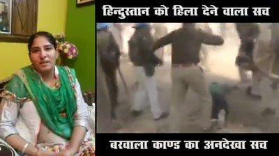 #18Nov_BlackDay बरवाला कांड 2014 की घटना...