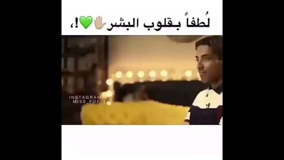 RT @123sa_s: #نجلاء_عبدالعزيز   لكل الي جالسين يعتقدون بس هذا المقطع يفهمك https://t.co/9dndtV11Yv