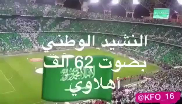 #جمهور_الاهلي_درعك_ياوطن والله يا الاهلي...