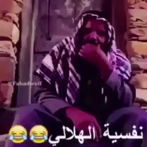 RT @9Shakli: #نفسيتك_قبل_نهايي_اليوم #الهلال_اوراورا . . ماعليه هانت هانت .. https://t.co/9xhskO73nw