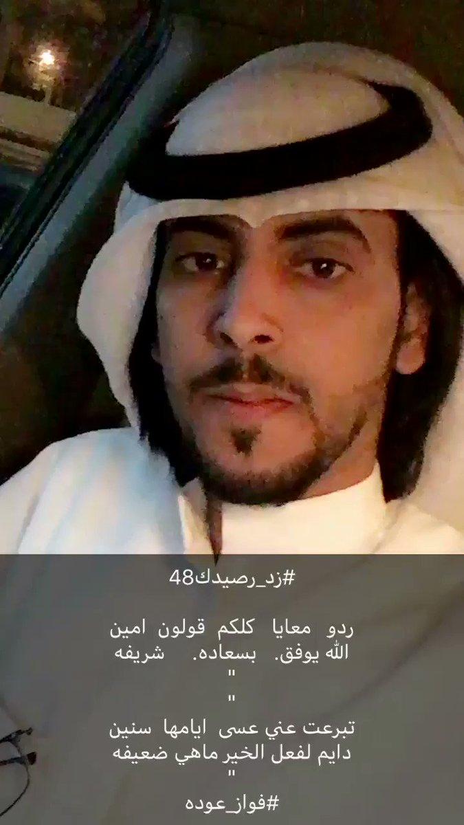 #زد_رصيدك48 شريفه أم عبدالعزيز الشريم ال...