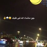 RT @saeed3373: #تعليق_الدراسه  وامطرت سيدة كل المد...