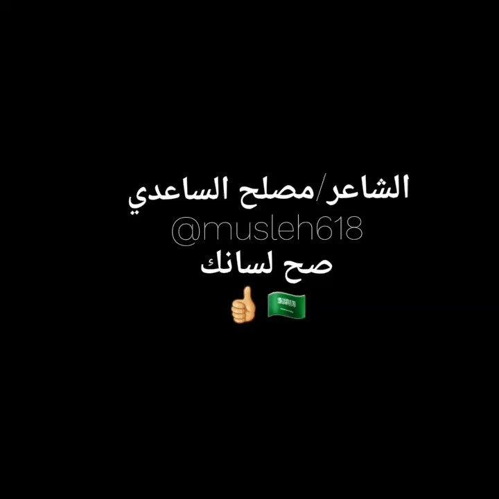 RT @ddsldss: #اهداء  ⤵ @musleh618  ●صح لسانك.. ■وكثر الله من امثالك  #الشاعر_مصلح_الساعدي    #حساب_يستحق_الشكر https://t.co/45Z8Il24Cl