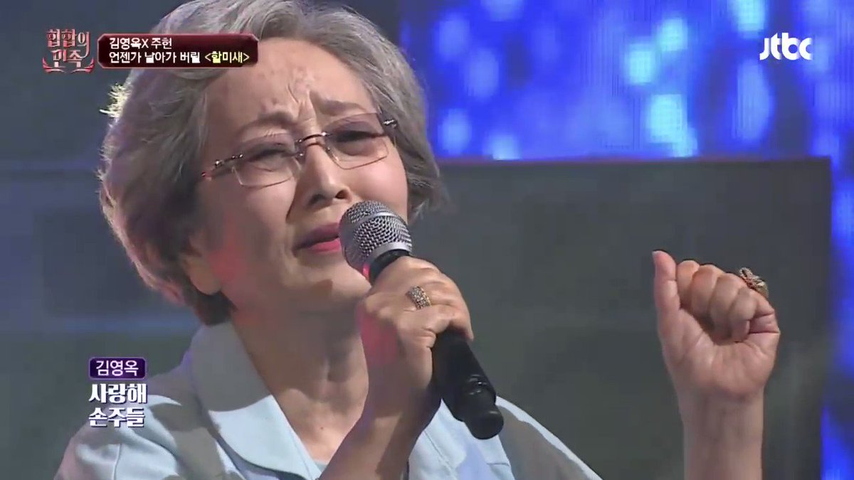 o vocal do kihyun mais o rap do jooheon com um toque de amor da grandma (famosa em doramas) faz com que grandmother bird seja um dos stages mais lindos que eu já, sempre choro com essa música e esse stage olha a emoção deles 😭❤️. @OfficialMonstaX