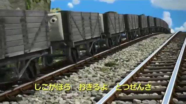 アニメ化しても容赦なく事故り続ける鉄道