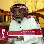 RT @ali_alqahtani00: #ابراهيم_خفاجي   الله يجعل مث...