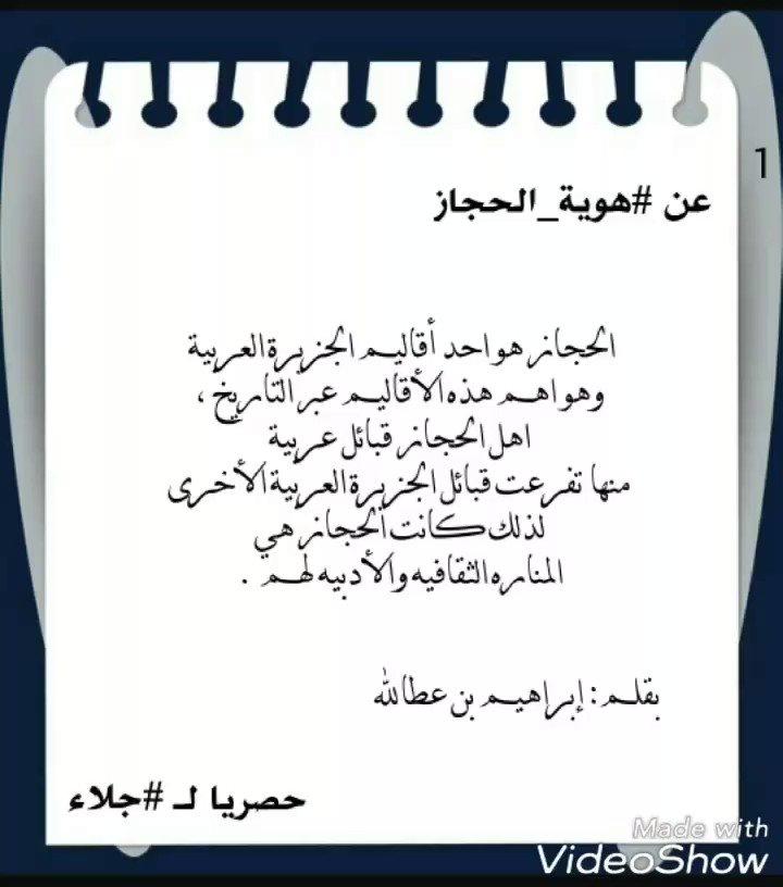 RT @jalaa_baba: عن #هوية_الحجاز كتب الأستاذ إبراهيم بن عطالله @ibharbi حصريا لـ #جلاء .. https://t.co/zXXaoscEAV