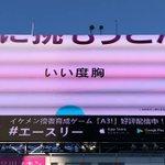 秋組PR映像渋谷有音1発目ですもう....ただただ感無量です pic.twitter.com/6wH…