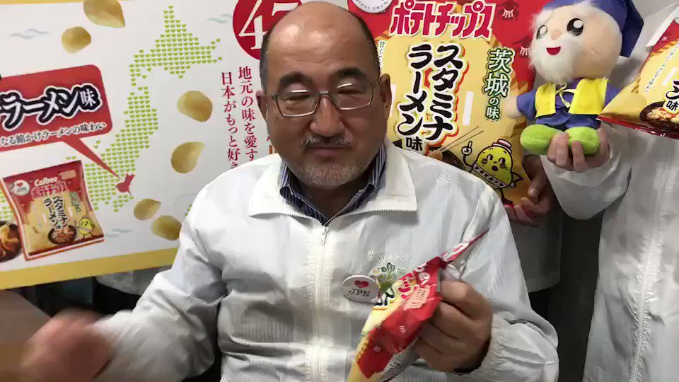 カルビーさんラブジャパン企画第2弾が11月27日から、スーパーなどでも販売開始。茨城の味スタミナラーメン味も東日本エリアで登場。他県の皆様、地元の味と合わせて茨城の味もぜひ食べて見てくださいね! #カルビー #47都道府県チップス #ラブJPN