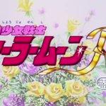今日は #美少女戦士セーラームーンR 劇場版 の公開日。幾原邦彦監督の今作を庵野秀明さんは映画館で3…