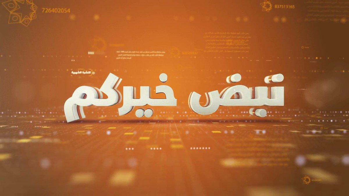نقدم لكم الإصدار الثاني من (نبض خيركم) والتي تحوي جديد أخبارنا القرآنية #ق3 #اليوم_الخميس https://t.co/r1rchTH3Rc
